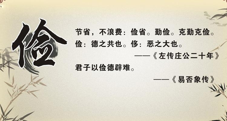 节俭是中华民族传统美德