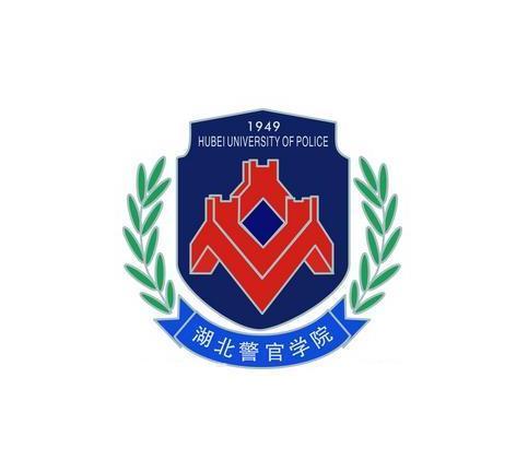 湖北警官学院