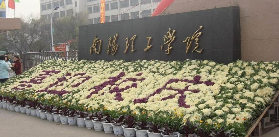 南阳理工学院 - 搜狗百科