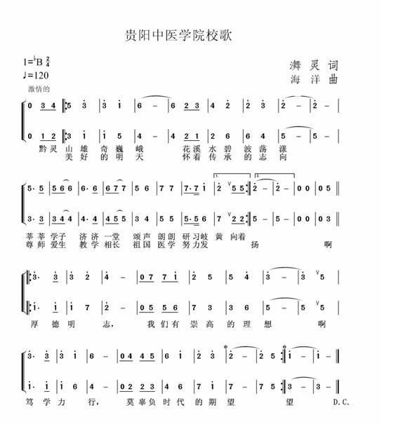 贵阳中医学院校歌歌谱