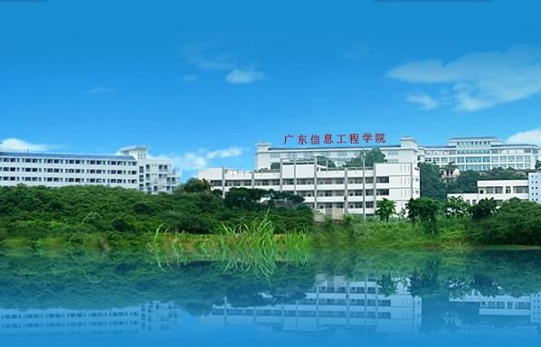 广东信息工程职业学院