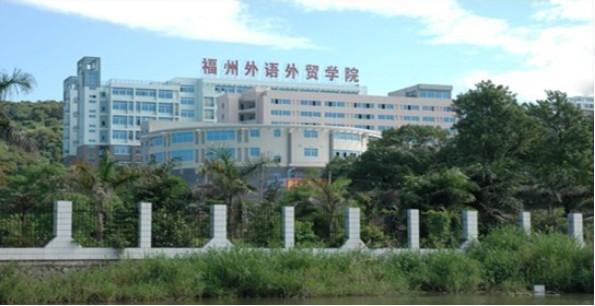福州外语外贸学院