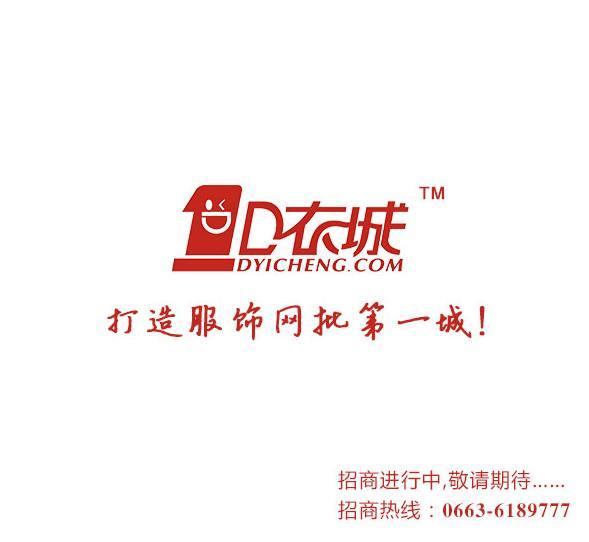 d衣城logo