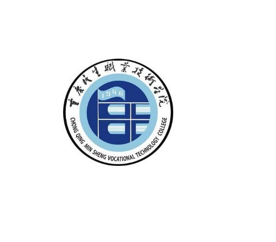 重庆民生职业技术学院