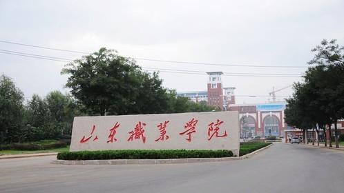 【校园指南】山东经贸职业学院操场运动篇