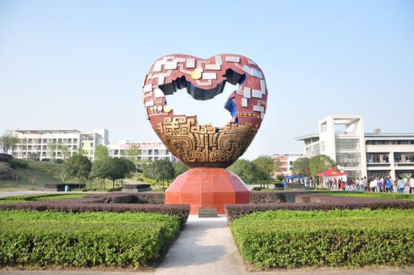 重庆电子工程职业学院 怎么样图片