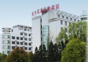 长沙医学院 医院证明图片
