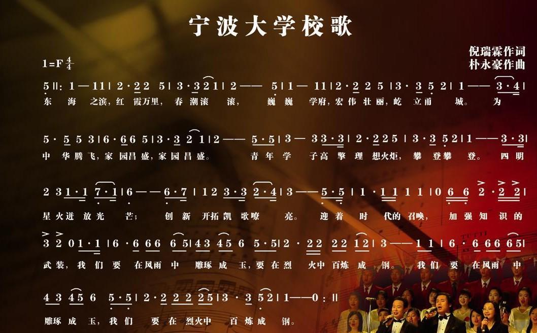 宁波大学校歌
