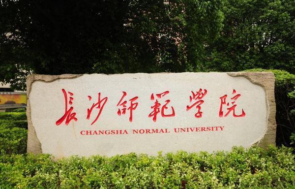 长沙师范学校