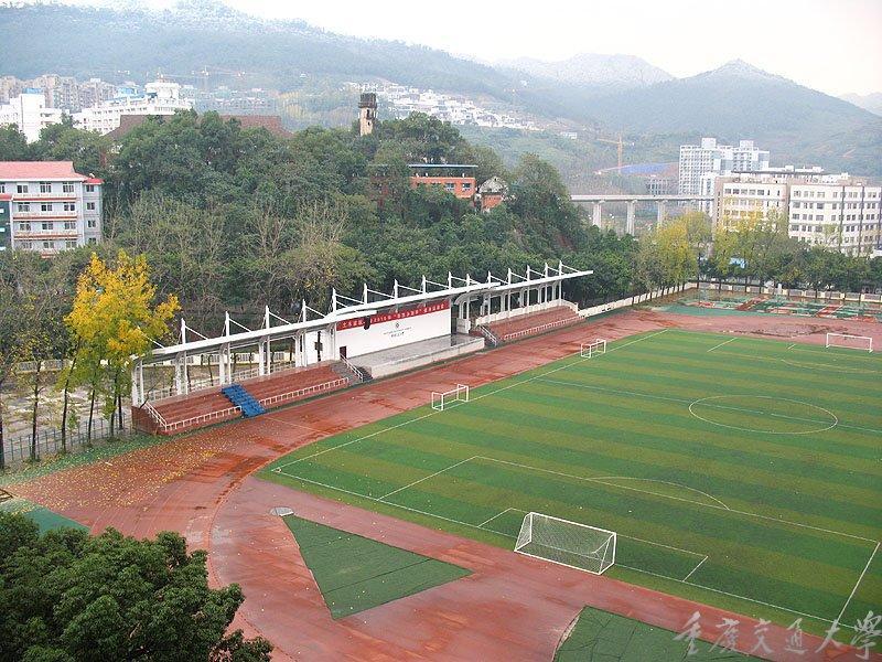 重庆交通大学操场