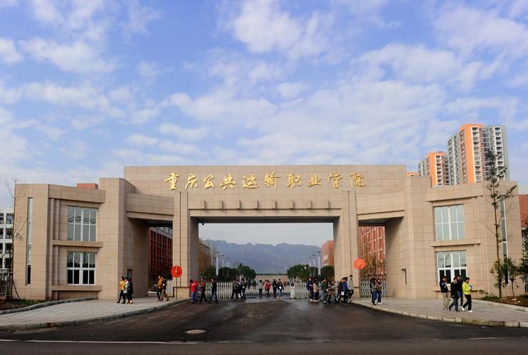 重庆公共运输职业学院