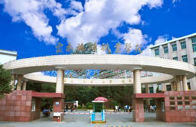 云南旅游学校是云南旅游职业学院的前身