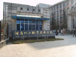 株洲职业技术学院_自我介绍面试