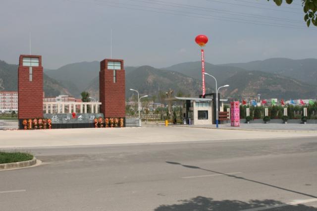 保山学院的发展定位是:立足保山,服务云南,辐射南亚,东南亚.图片