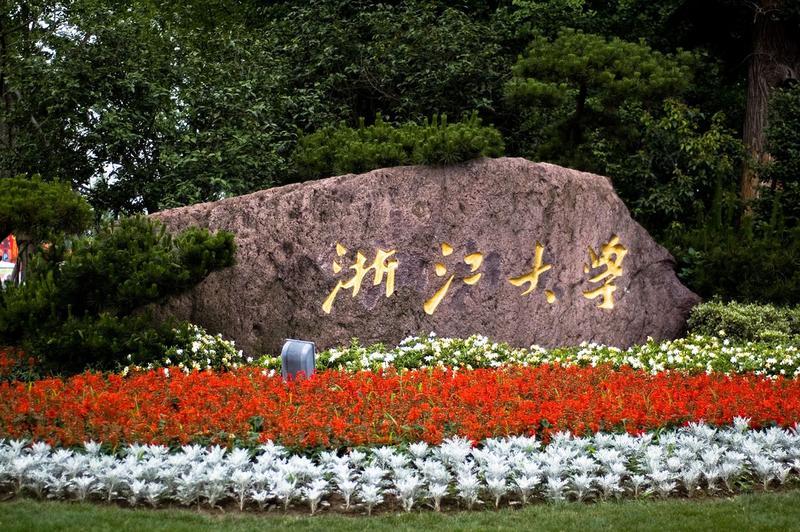 浙江大学计算机学院