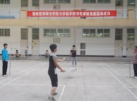 信阳师范学院华锐学院图片