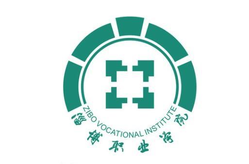 淄博职业技术学院