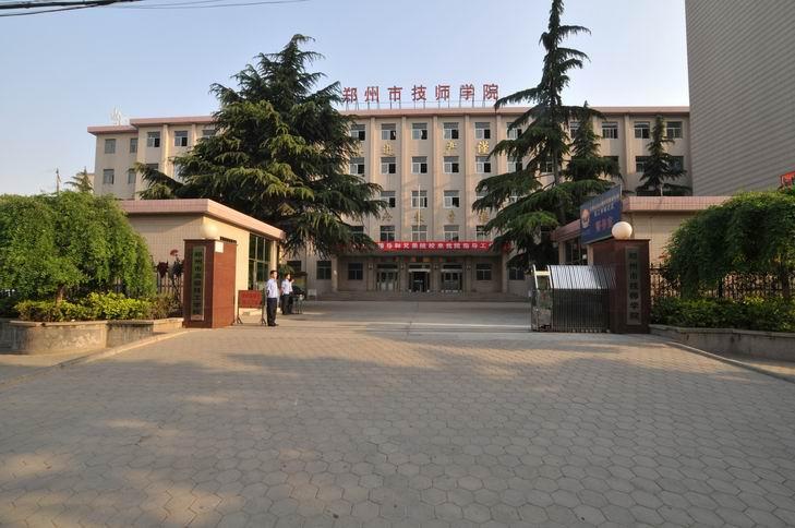 东省技师学院_郑州市技师学院