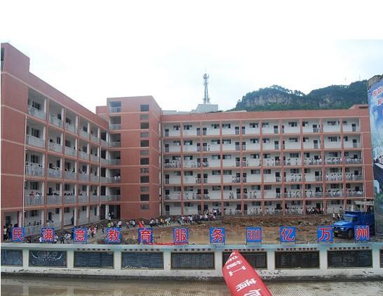 重庆市万州清泉中学
