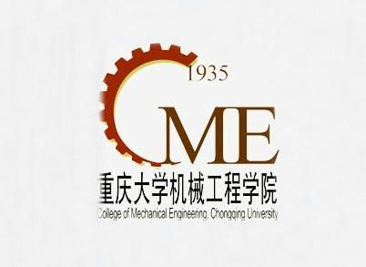 重庆大学机械工程学院