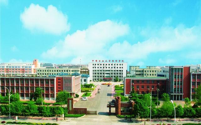 中国石油大学胜利学院专业怎么样图片