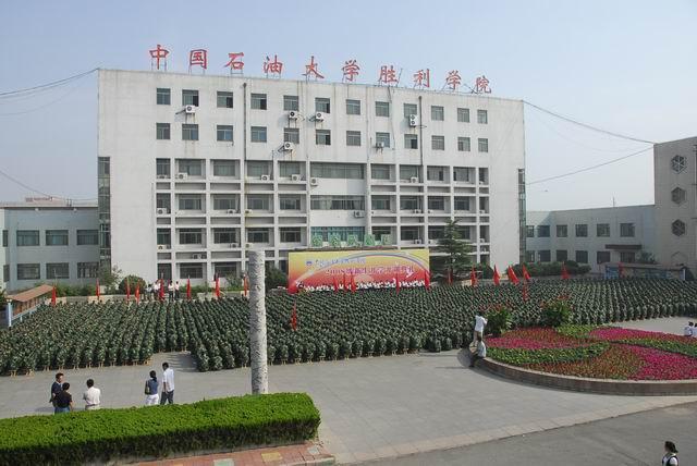 中国石油大学胜利学院怎么样啊图片