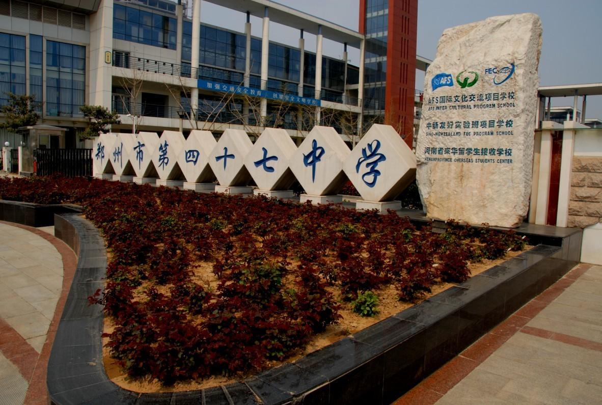 郑州四十七中高中部高中宽容800作文字图片