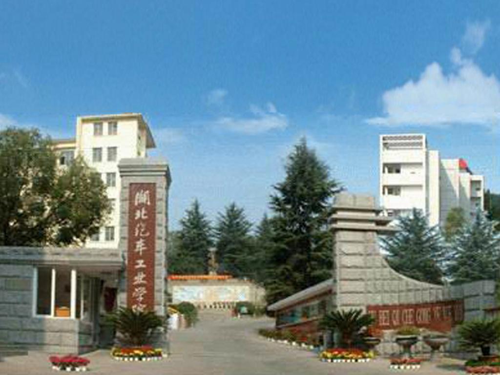 湖北汽车工学院 湖北省汽车工业学院 湖北汽车工业学院吧图片