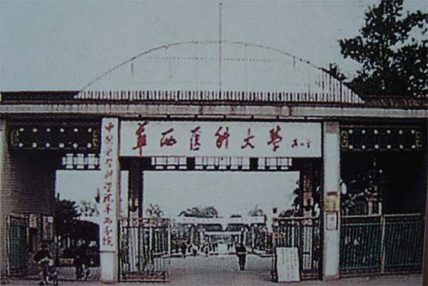 四川大学华西口腔医学院