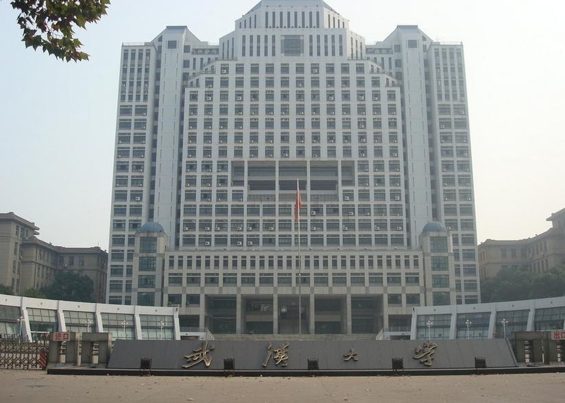 武汉大学研究生院图片
