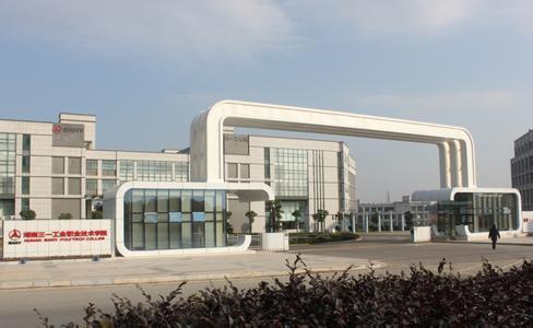 三一工业职业技术学院