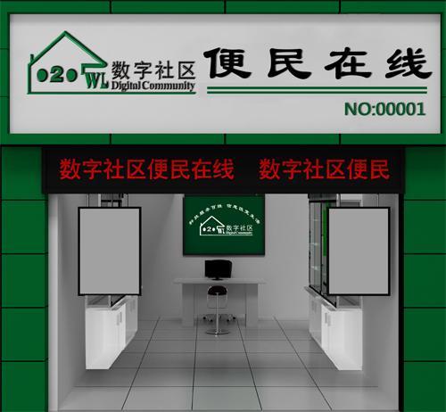 数字社区_广东利安数字化社区便民服务有限公司 - 搜狗百科