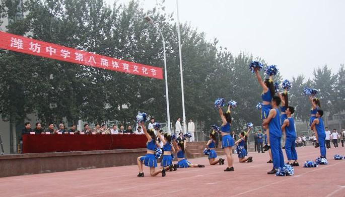 潍坊中学第八届体育文化节开幕