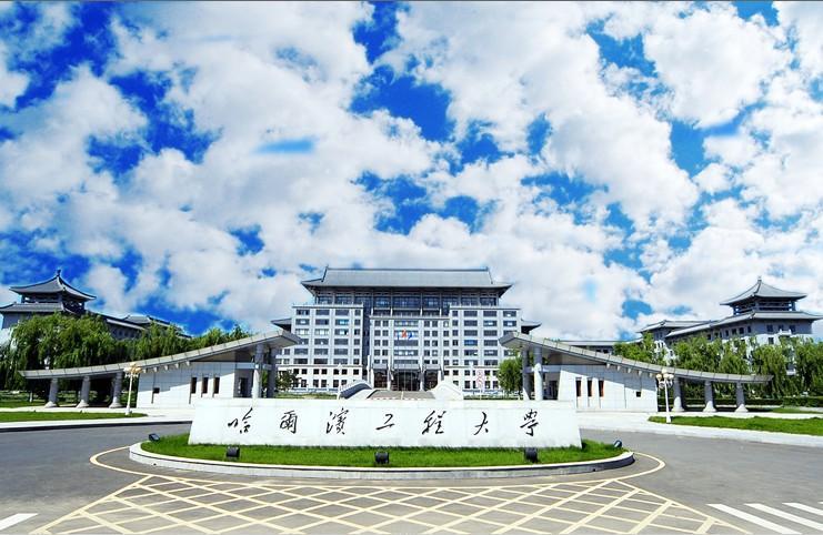 哈尔滨大学排名