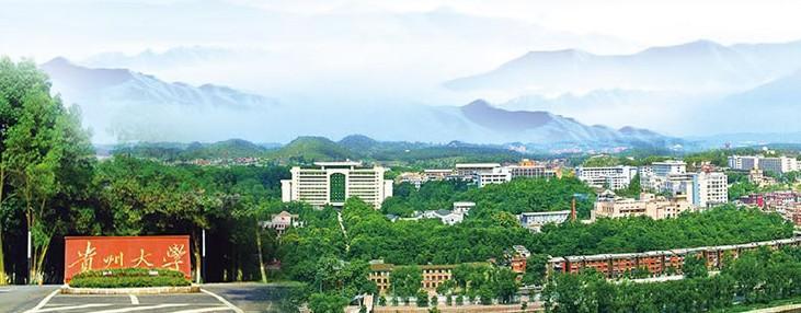 贵州大学继续教育学院