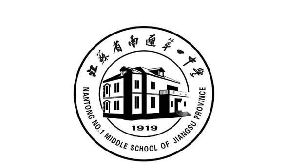 南通市第一中学