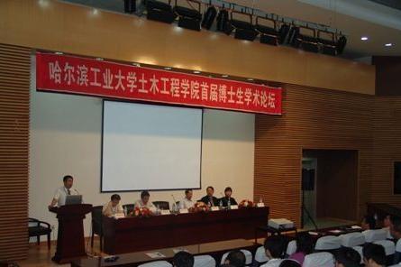 哈尔滨工业大学土木工程学院 搜狗百科图片