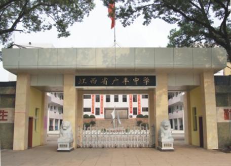 上饶中学官网_最新版本                        广丰中学创建于1927年,是上饶市二