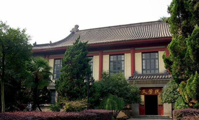 南京师范大学文学院