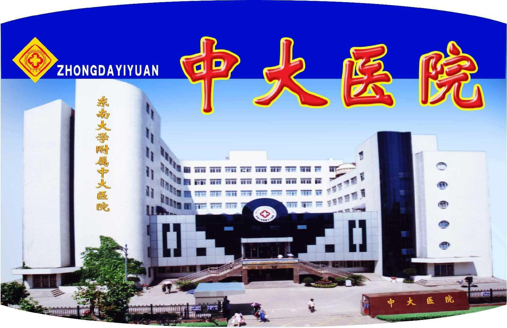 东南大学医学院