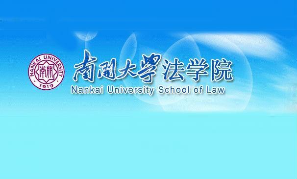 南开大学法学院