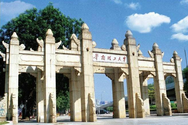 华南理工大学研究生院图片
