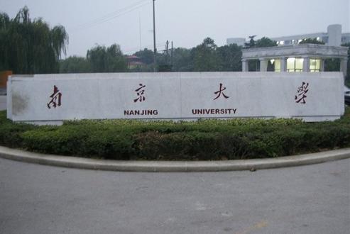 调整科研布局,加强科研组织,全力推进科学研究工作,把南京大学建成我