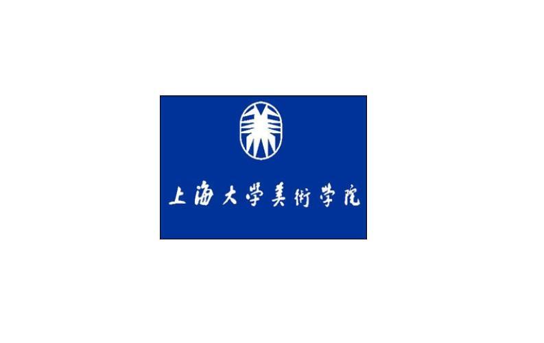 上海大学美术学院