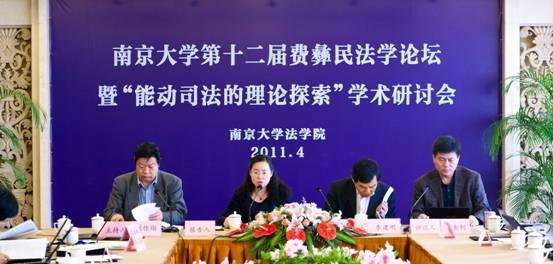 南京大学法学院