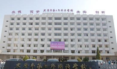 太原市第二外学校高中艺校陕西国语图片