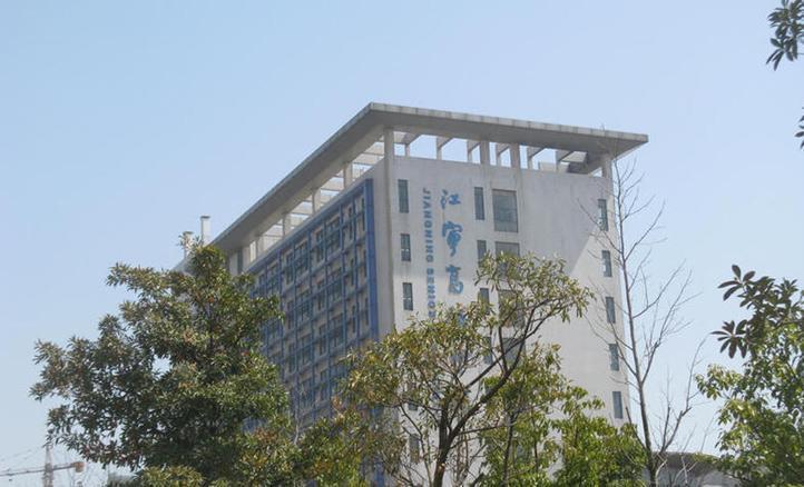 南京市江宁高级中学校园风光历史教研活动高中图片