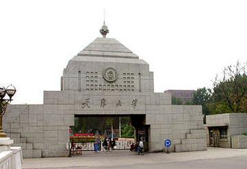 1951年北洋大学与1903年2月创立的河北工学院合并(1958年,河北工学院