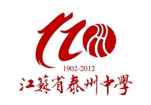 校庆标志 江苏省泰州中学110周年校庆标识由知名品牌设计管理公司—图片