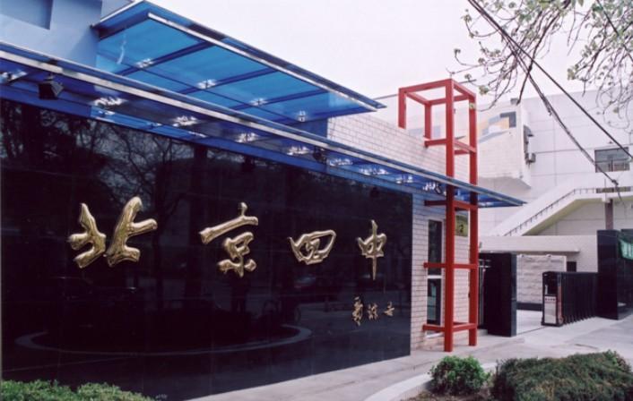 北京市第四中学 北京市第第六十五中 北京市第四中学具体地址图片